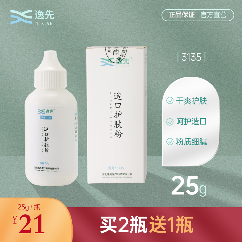 Yixian colostomy skin care powder colostomy care products for children and adults 25g