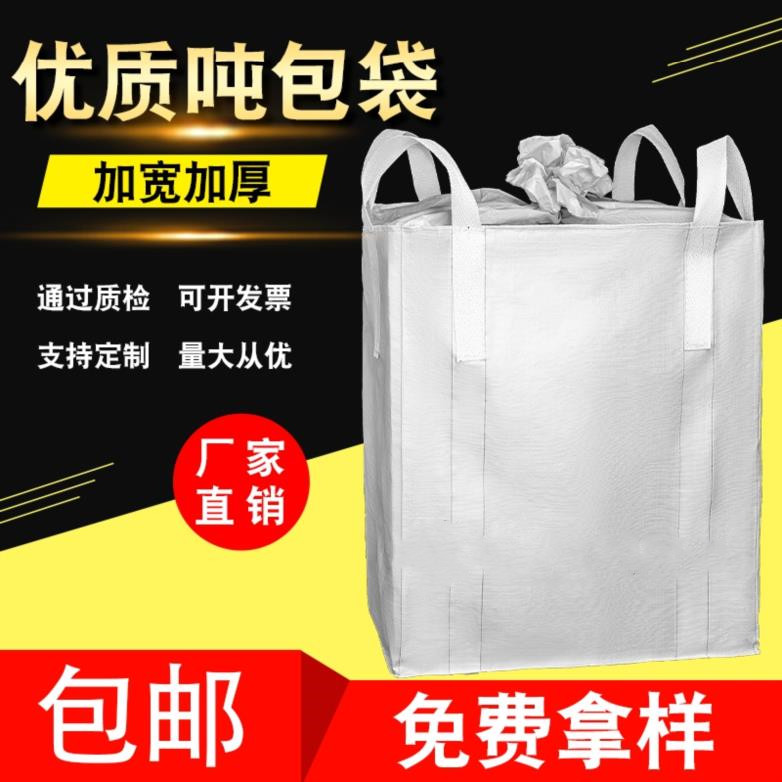 New ton bag ton bag thickened wear resistant ton bag 1 ton 2 ton industrial container bag sludge ton bag hanging bag