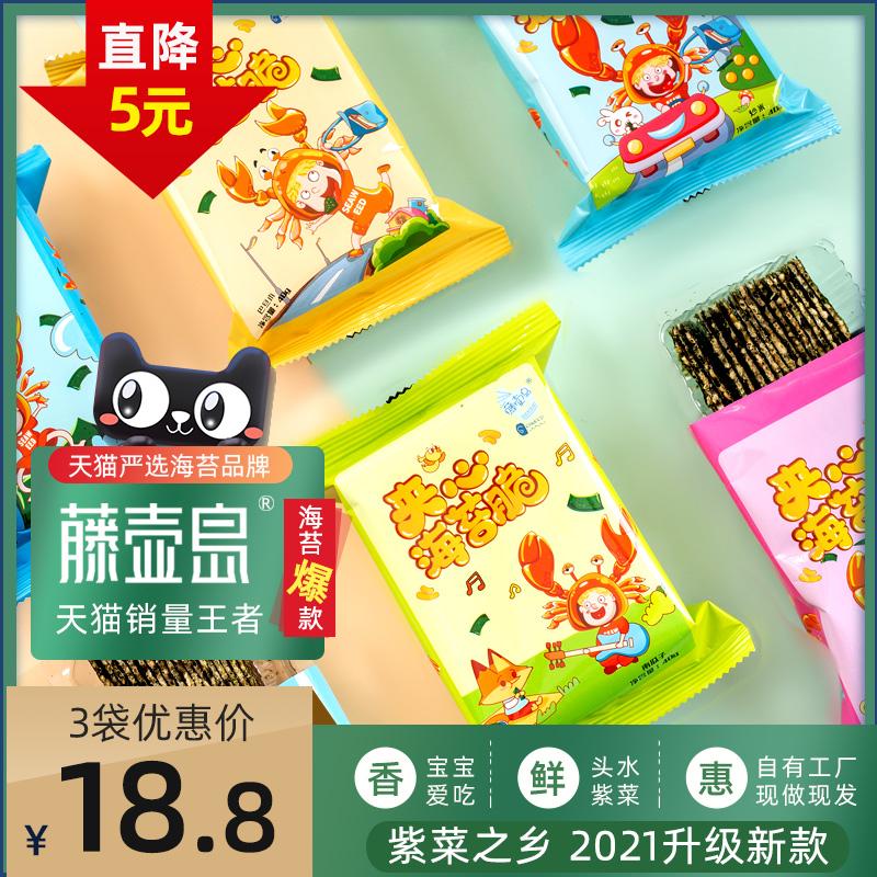 藤壶岛芝麻海苔夹心脆袋装宝宝儿童即食辅食紫菜海苔片海味小零食