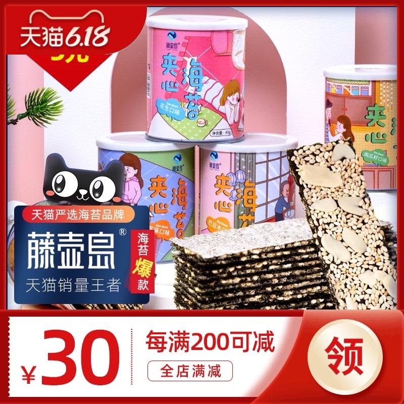 藤壶岛 芝麻海苔夹心脆罐装宝宝儿童即食紫菜大片海苔片海味零食