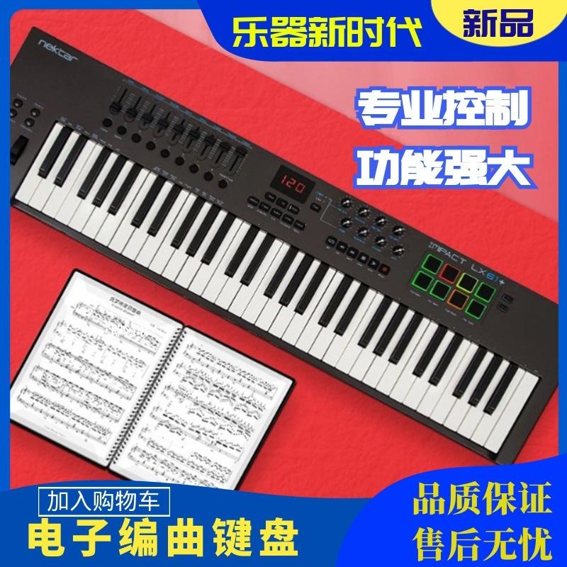 合成器电子内置编曲键盘经济型。兼容收纳61键半配重控制器新手