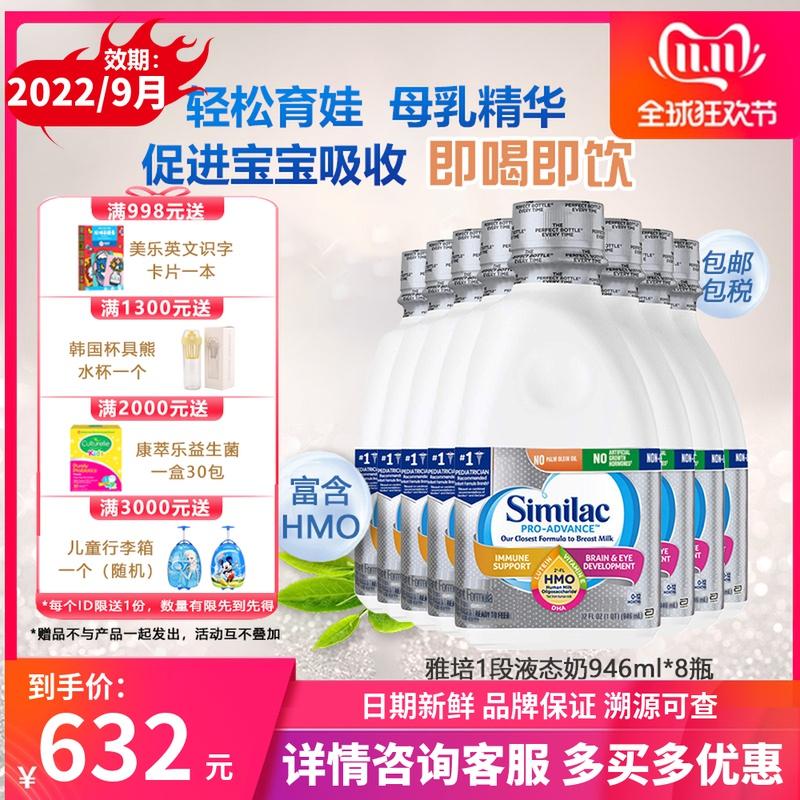 美国进口美版雅培1段水奶HMO液体奶一段新生婴儿液态奶946ml*8瓶