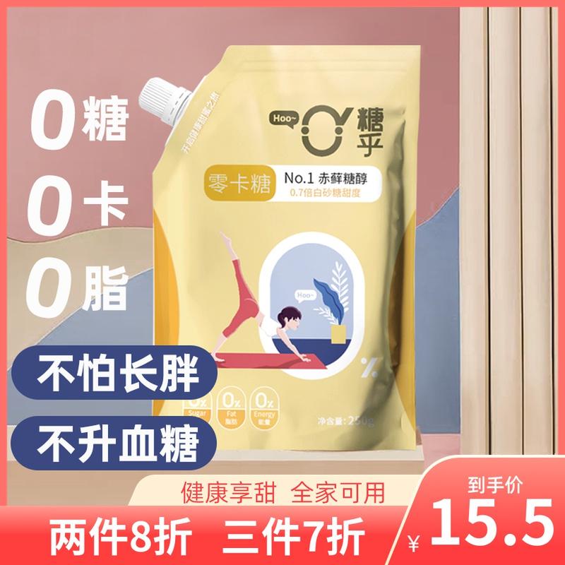 糖乎1号零卡砂糖0卡代糖500g奶茶