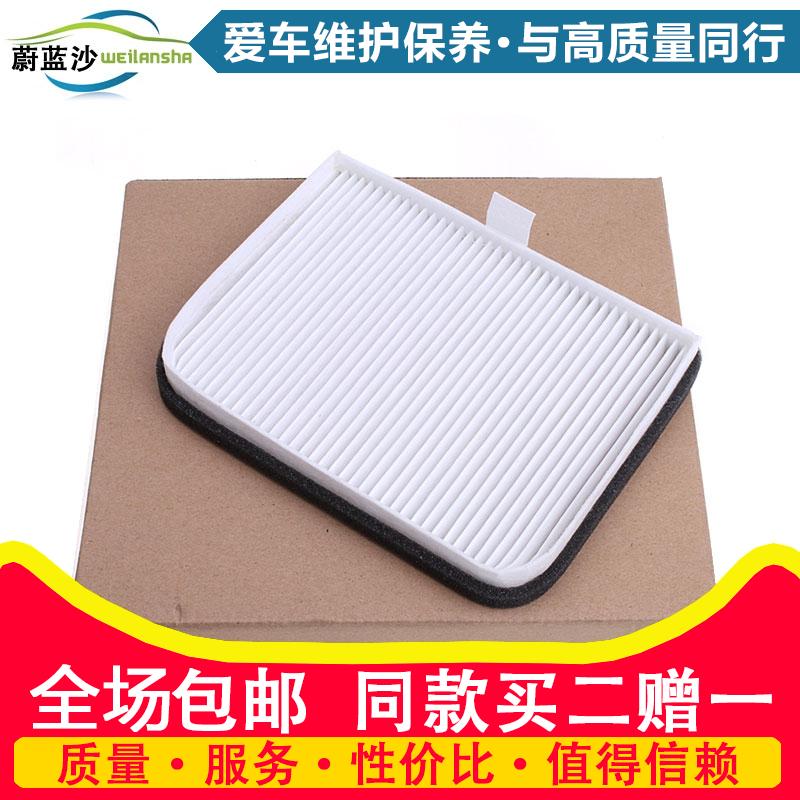 适配奇瑞开瑞K50 K50S 空调滤芯滤清器冷气格空调格保养配件