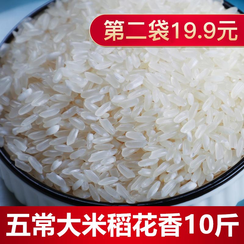 五稻田 2020年新米正宗东北大米五常大米稻花香2号农家大米10斤