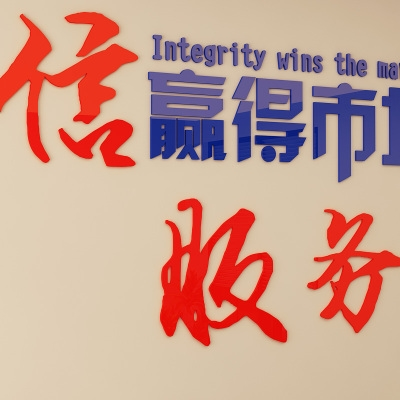 3d立体亚克力墙贴公司企业布置贴纸字画办公室文化墙装饰励志标语