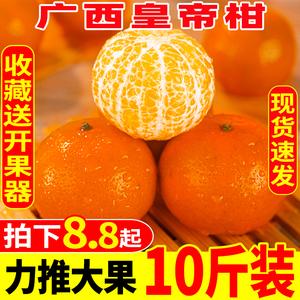 【5斤装】现摘现发广西正宗皇帝柑劵后12.8元包邮
