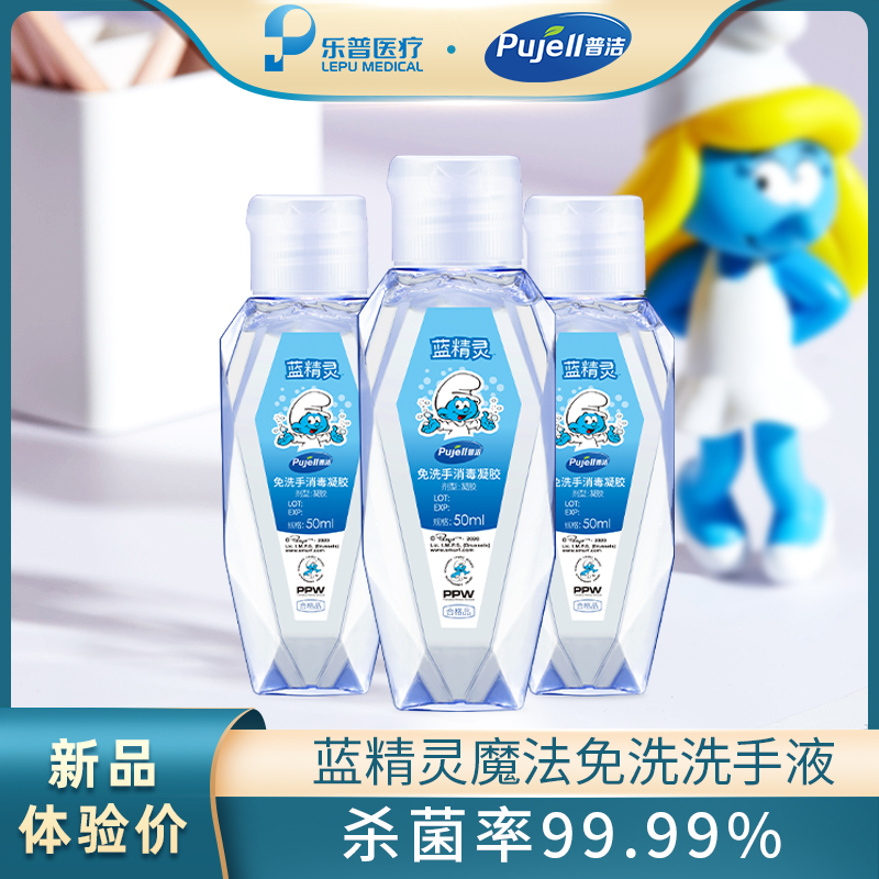 【乐普】蓝精灵联名儿童消毒洗手液