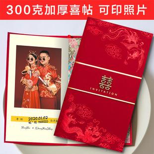 中国风2020中式结婚请帖 婚礼创意喜帖 打印请柬个性定制邀请函