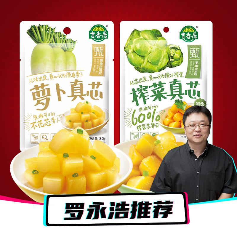 吉香居食品罗永浩推荐吉香居甄选系列榨菜真芯萝卜真芯鲜脆