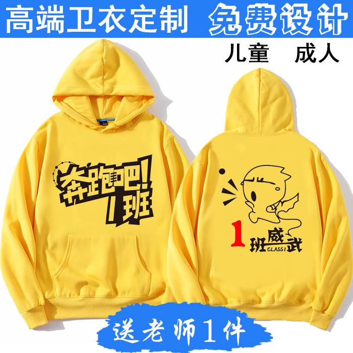 Custom made class uniform and sweater logo of childrens round neck and plush Hoodie for kindergarten games of primary and middle school students
