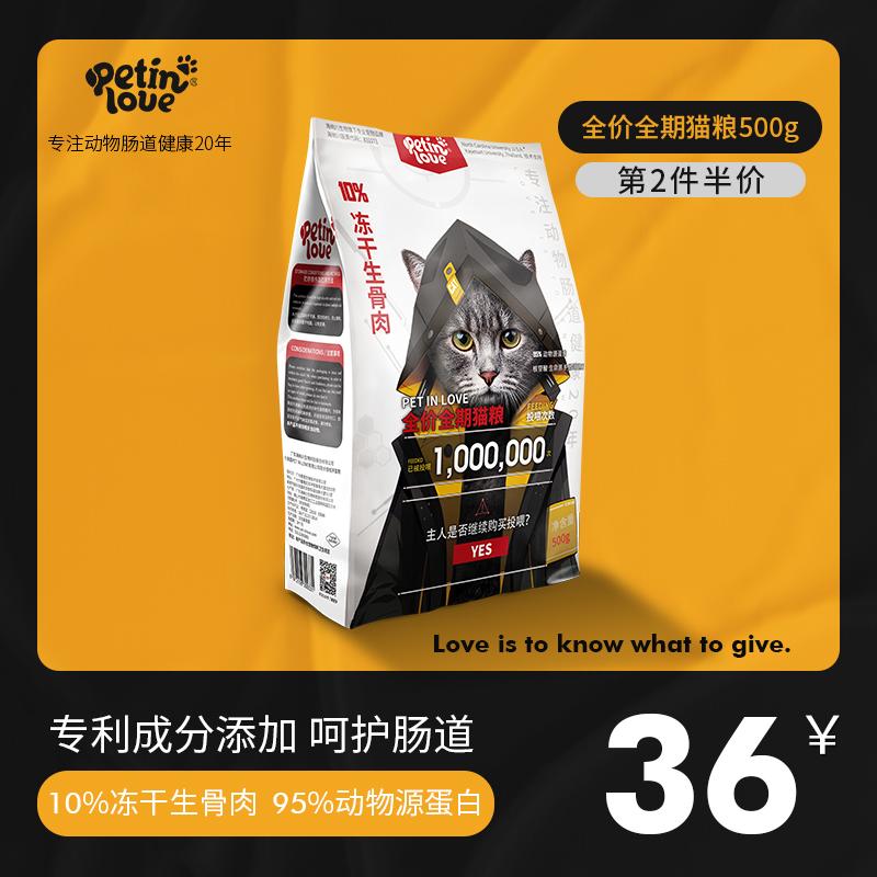 宠仔冻干生骨肉鸡肉全阶段全价猫粮成猫幼猫猫饭营养增肥发腮500g