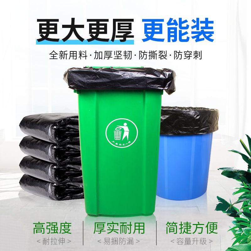 黑色垃圾袋大号加厚环卫物业厨房超大垃圾袋酒店平口垃圾桶袋