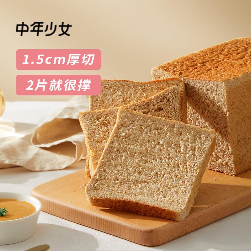 【中年少女】 厚切全麦面包 买2减15无添加蔗糖油粗粮欧包吐司