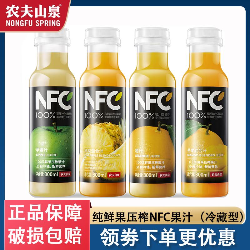 农夫山泉低温NFC果汁300ml12鲜榨橙汁饮料苹果无添加剂NFC芒果汁