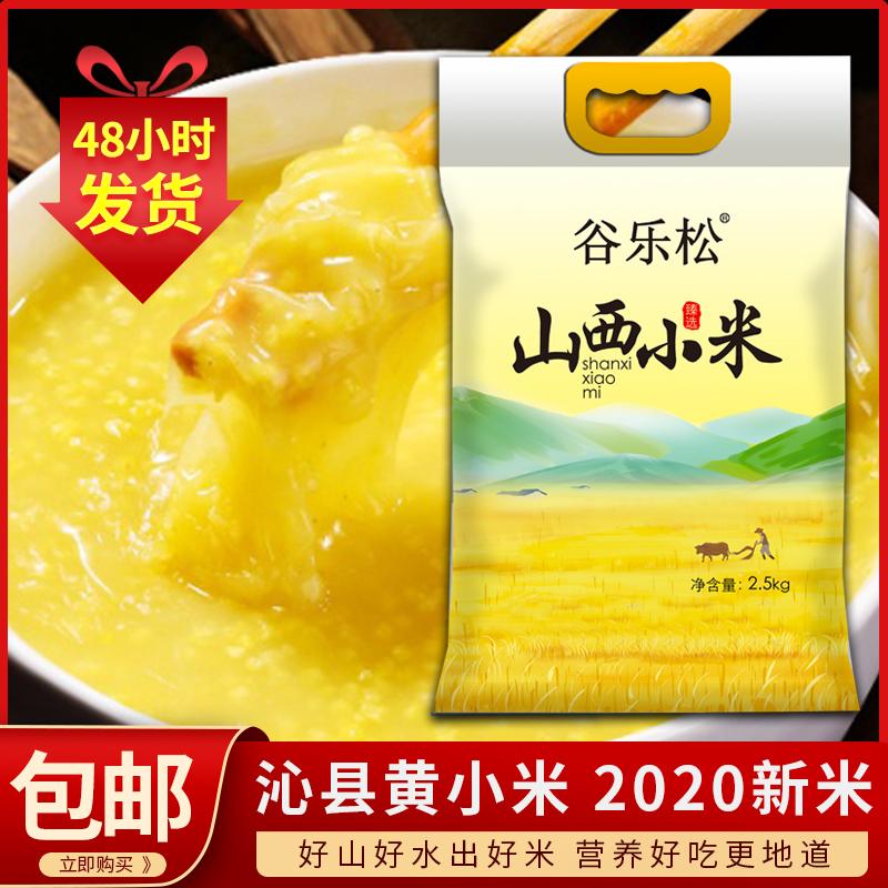 山西黄小米粥香糯粘稠2020年小米价格/优惠_券后49.9元包邮