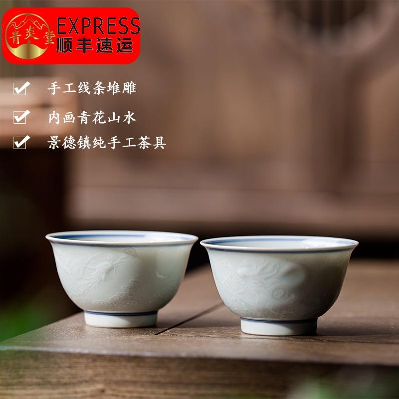 青炎堂雕刻龙凤对杯景德镇陶瓷茶杯青花瓷主人杯单杯纯手工品茗杯
