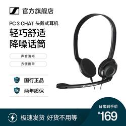 SENNHEISER森海塞尔PC3CHAT头戴式电脑耳麦有线通话话务耳机