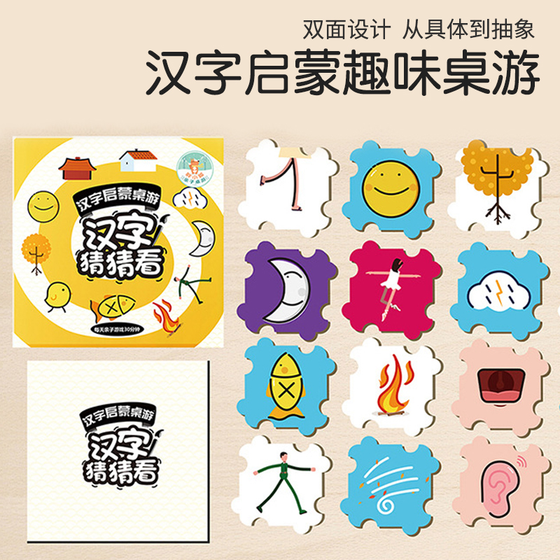 Chinese character guessing of fat fox childrens picture reading cognitive card playing board games parent child toys