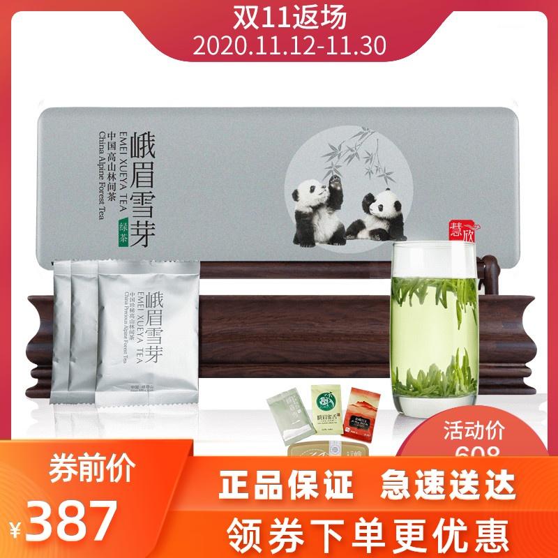 2020年新茶 峨眉雪芽慧欣120g 明前春茶雀舌绿茶茶叶礼盒