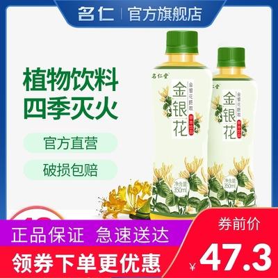 名仁堂金银花露整箱12瓶金银花茶饮料瓶装凉茶植物饮料整箱