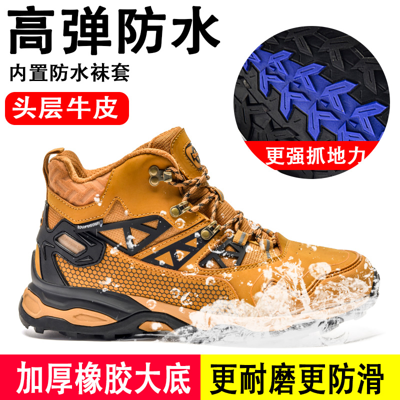 Outdoor mountaineering shoes mens waterproof, anti-skid and wear-resistant head leather breathable high top boots mountaineering sports hiking shoes mens