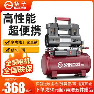 扬子静音气泵空压机小型高压空气压缩机木工喷漆220V牙科打气泵