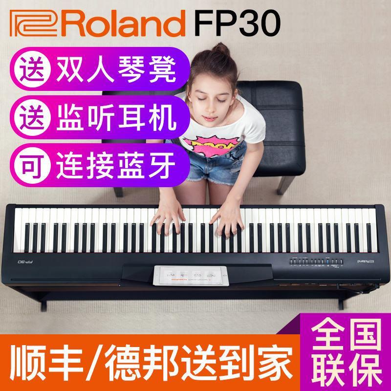 fp30电钢琴88键重锤智能初学者专业考级便携儿童家用数码钢琴