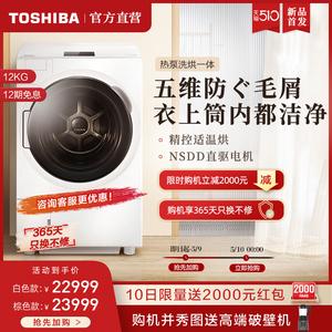 东芝x9热泵洗烘一体12kg家用洗衣机