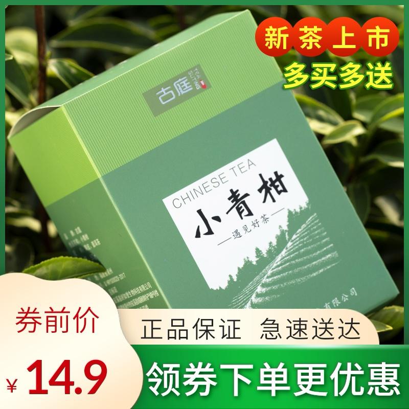 买2发3小青柑普洱新会正宗小青柑橘普茶8年陈宫廷普洱熟茶叶盒装