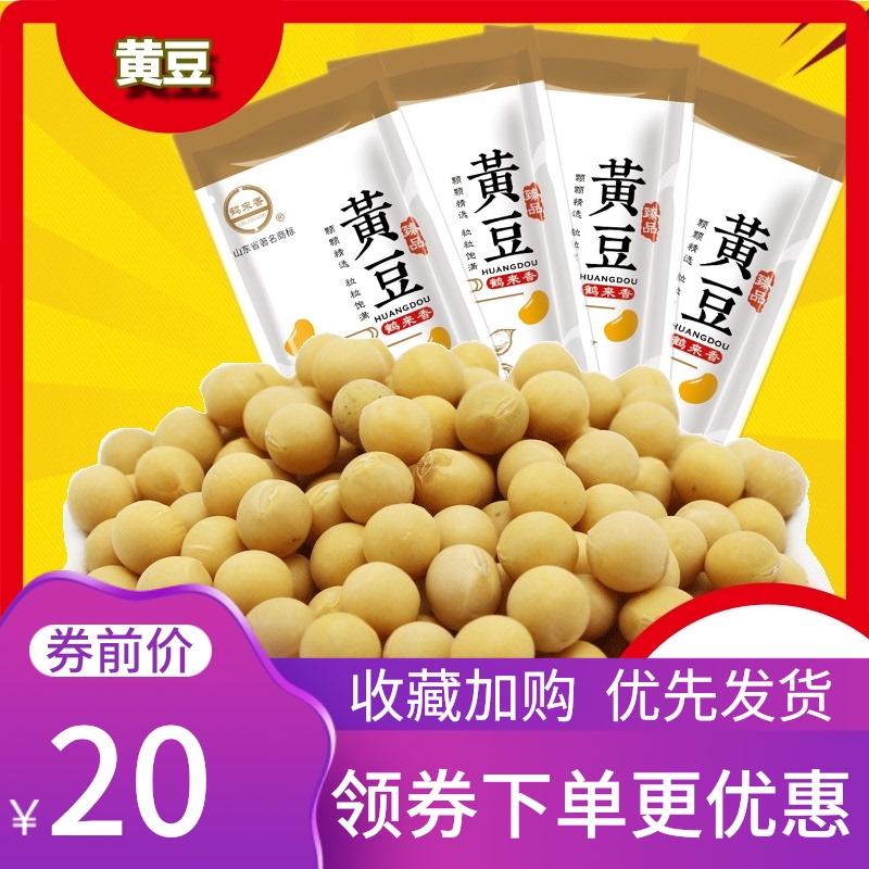 【鹤来香】黄豆黄大豆250克*4袋可发豆芽杂粮新货打豆浆五谷杂粮
