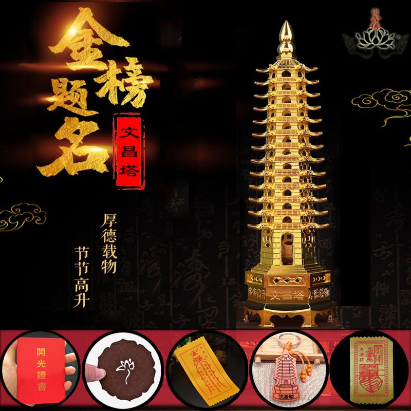 Статуэтки башни Вэньчан Артикул 639685650782