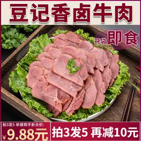 【拍两件14.7】卤牛肉五香酱牛肉