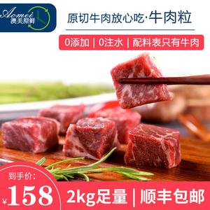 领【40元券】购买生鲜冷冻牛肉粒新鲜谷饲原切牛腩肉