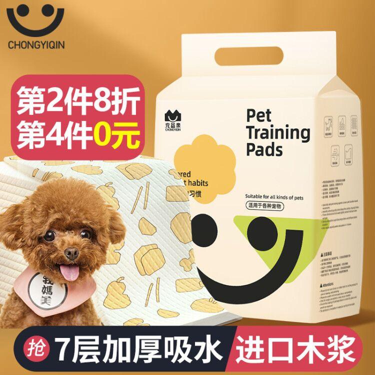 小狗狗尿垫尿片宠物用品吸水垫除臭泰迪尿不湿加厚80片尿布一次性