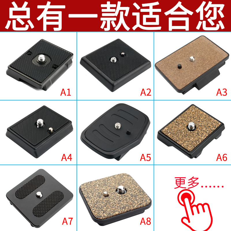 Camera tripod pan tilt quick mounting plate base universal extension accessories mobile phone quick dismounting plate SLR fishing lamp bracket