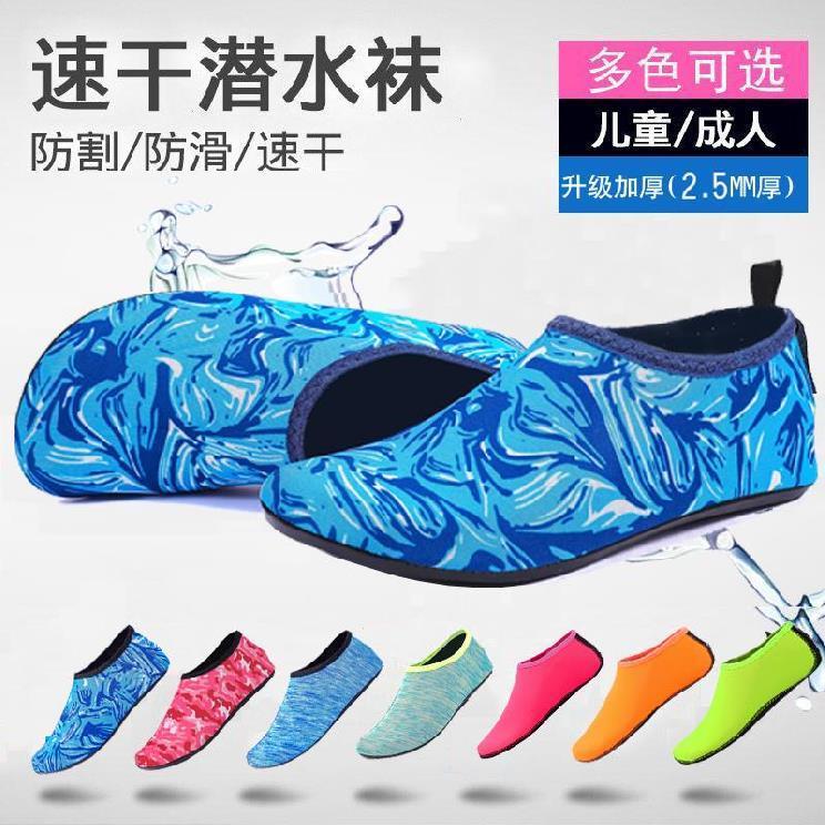 Quick drying Suoxi shoes amphibious womens diving shoes childrens outdoor shoes soft snorkeling shoes anti slip soles thickened baby