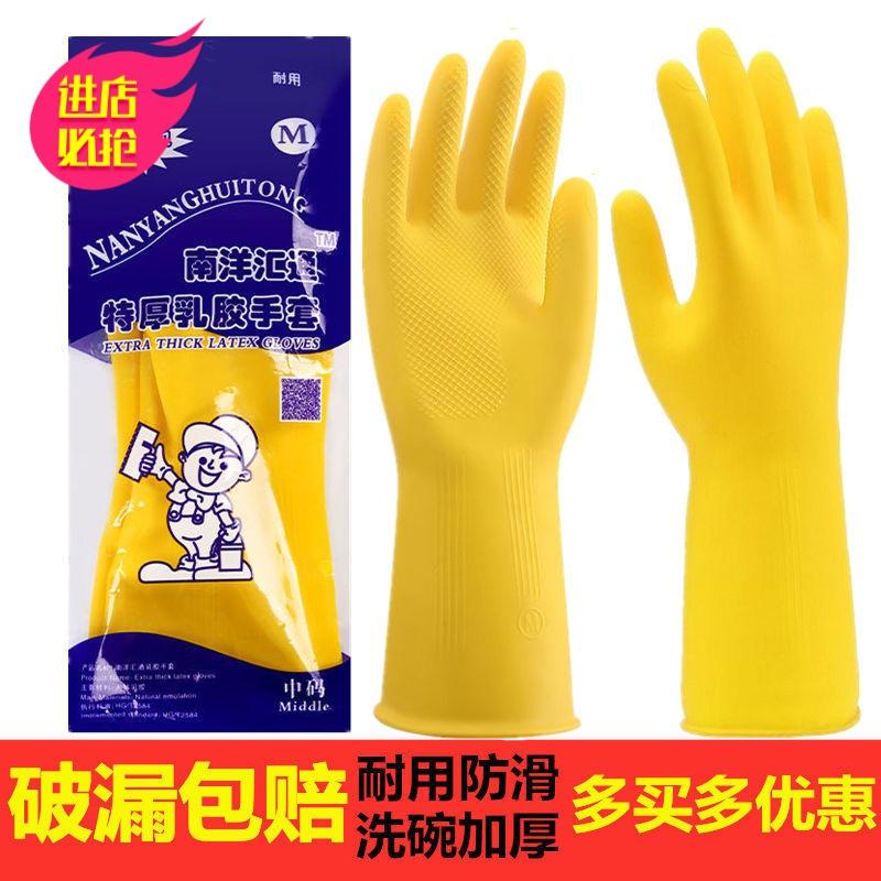 中國代購|中國批發-ibuy99|手套|南洋汇通牛筋乳胶加厚耐用天然橡胶家务厨房防水洗碗胶皮保洁手套