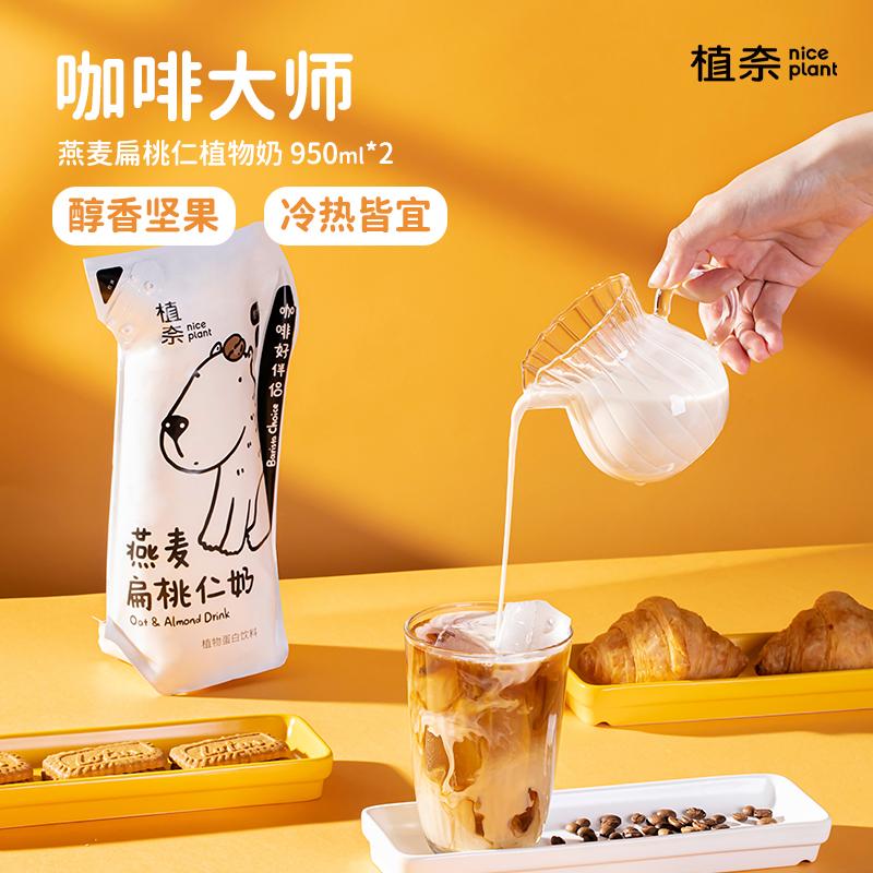 植奈大师燕麦奶950ml*2坚果奶
