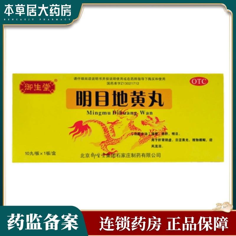 Yushengtang Mingmu Dihuang Pill Zishen Yanggan Mingmu pill is a medicine for the treatment of liver and kidney yin deficiency