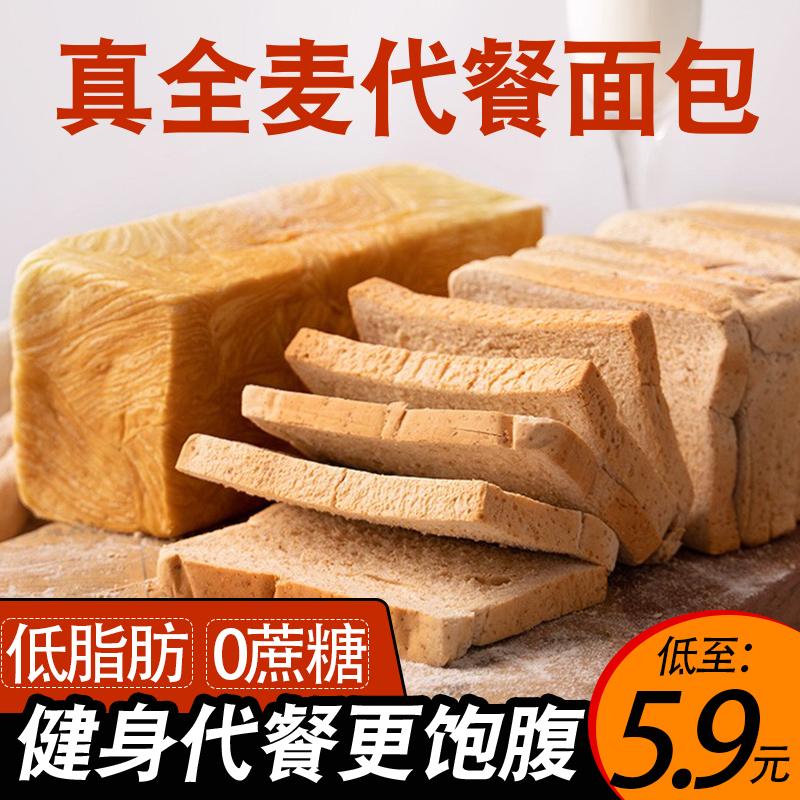 全麦黑麦代餐面包粗粮早餐整箱零食推荐吐司减0低脂肪无糖精食品