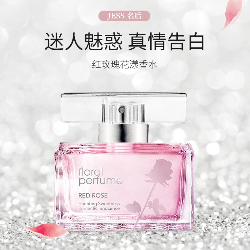 Sanya Rose Valley JESS name, red rose charming date perfume 30ml female lasting fragrance fresh