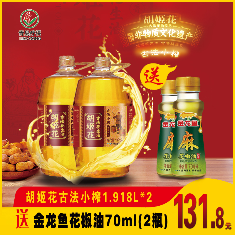 Hujihua peanut oil ancient method small squeeze 1.918l * 2 small bottle dormitory fried vegetable peanut baking edible oil