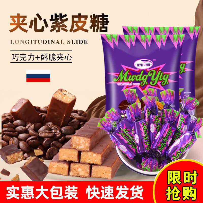 俄罗斯风味紫皮糖巧克力结婚喜糖圣诞年货食品网红零食糖果大礼包