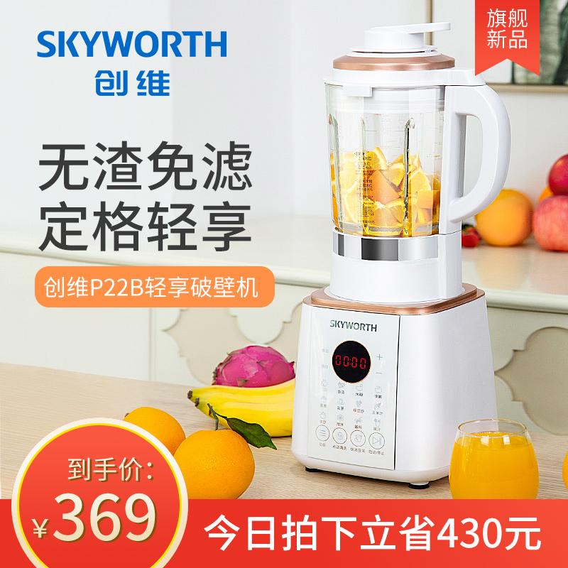 【创维】新款破壁机全自动静音豆浆机
