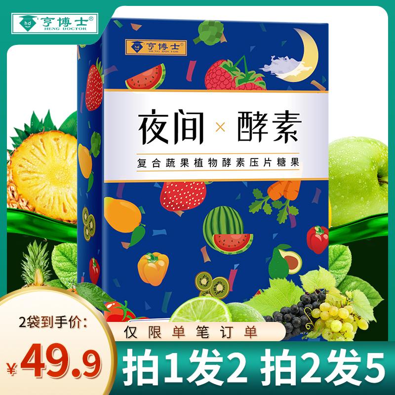 亨博士夜间酵素糖果蔬减复合水果排孝素果冻清梅饮肥酵素肠宿便