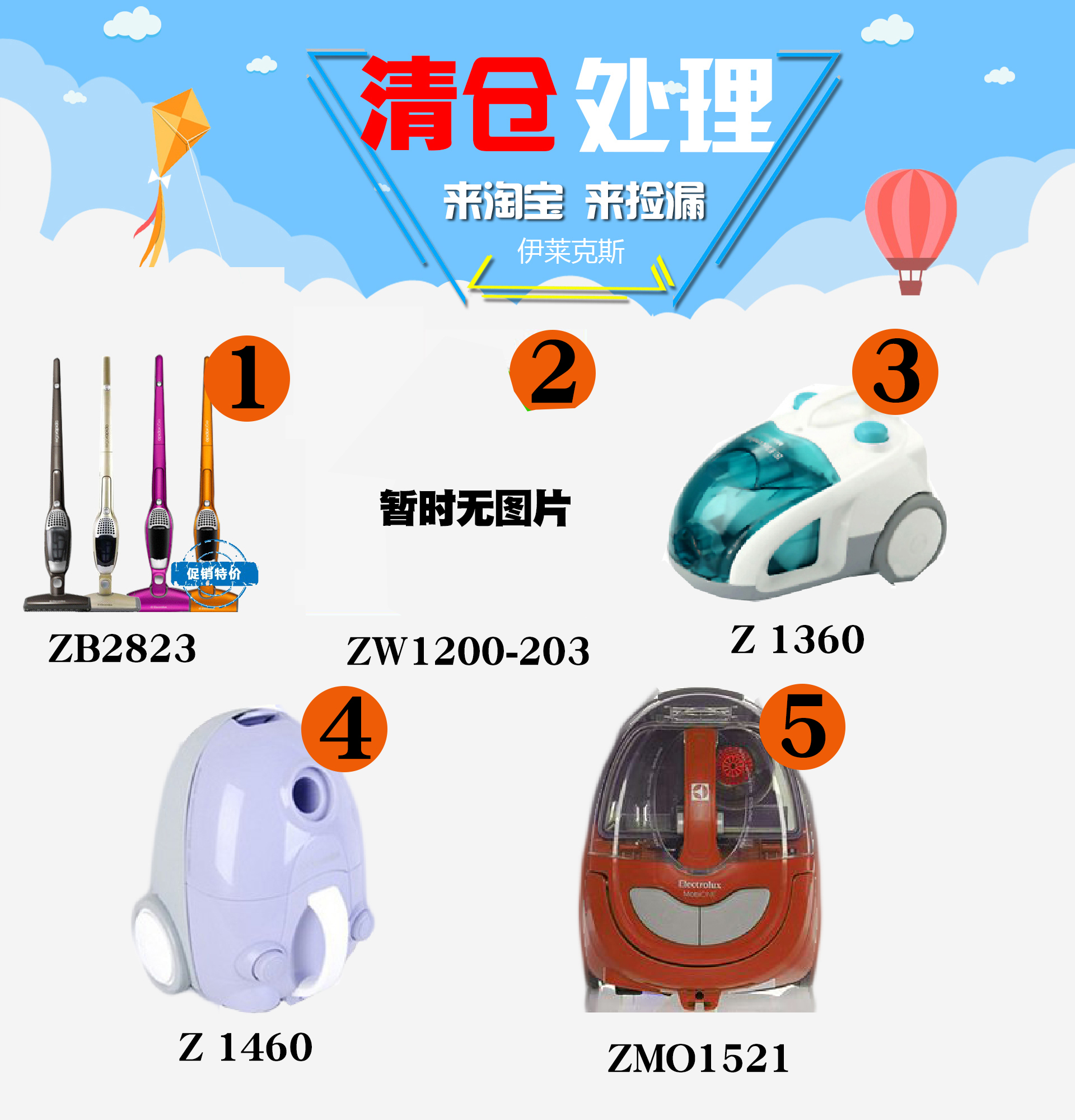 Electrolux/伊莱克斯样机吸尘器ZTI7635ZW1100Z1460Z1360ZW1200