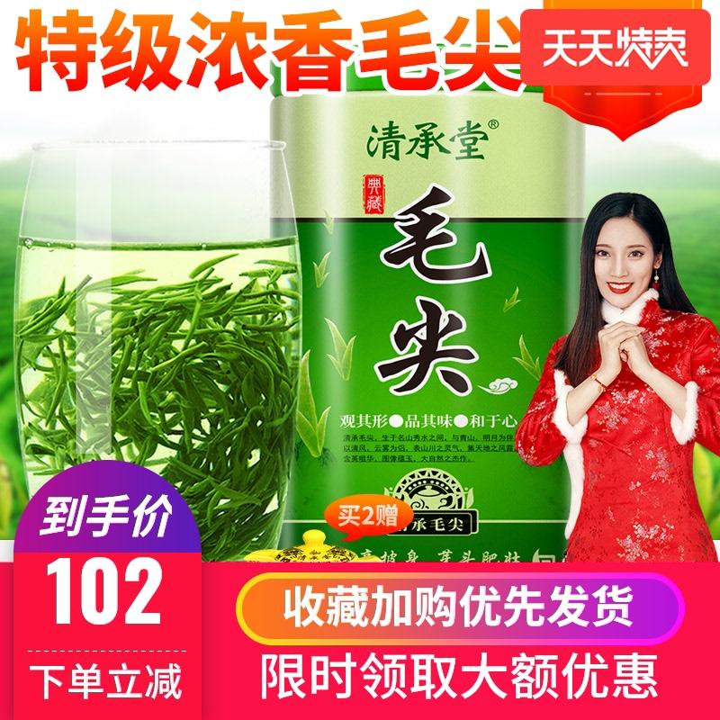 清承堂2020新茶叶毛尖茶叶绿茶散装明前嫩芽特级浓香型