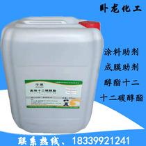 高品质成膜助剂高性能十二碳醇酯水性涂料多功能助剂消泡增稠剂
