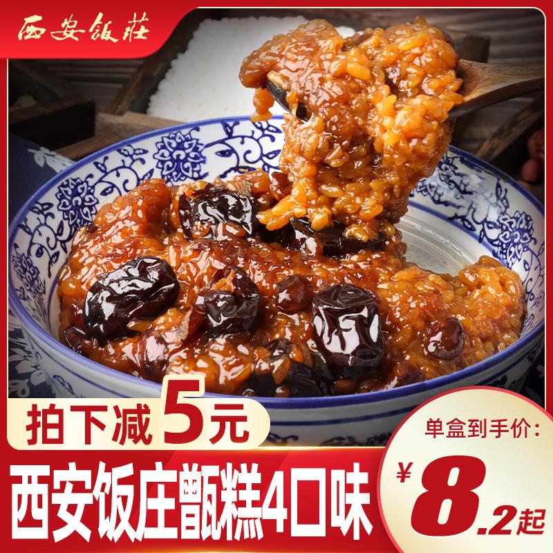西安饭庄甑糕陕西美食特产小吃甄糕糯米蜜枣镜糕早餐方便速食4盒
